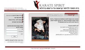 אתר Karate Spirit- ראובן שרף