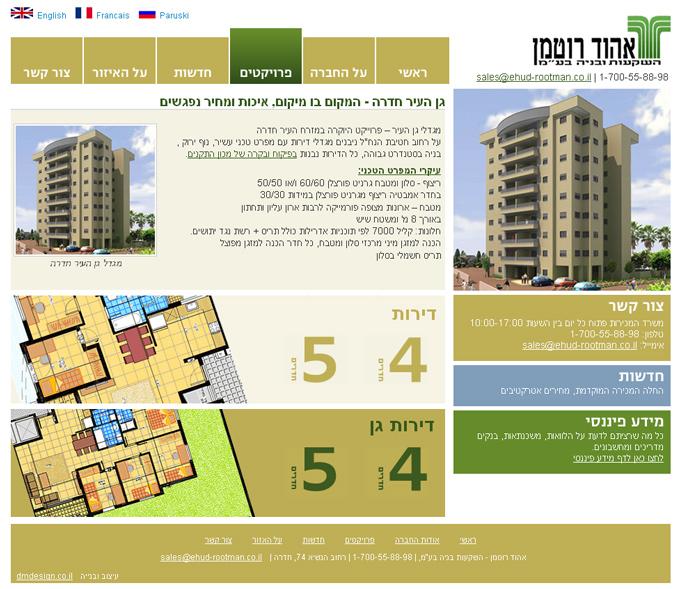 אהוד רוטמן - פרוייקט גן העיר בחדרה