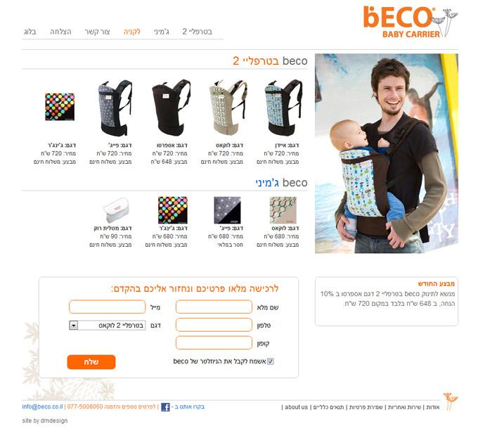 אתר beco - עמוד קניה