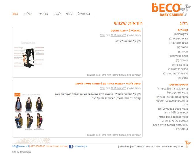אתר beco - בלוג