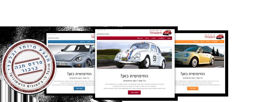 מיוחד לתושבי פרדס חנה כרכור - אתר אינטרנט תדמיתי מותאם ניידים על מערכת וורדפס