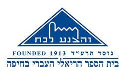 בית הספר הריאלי העברי