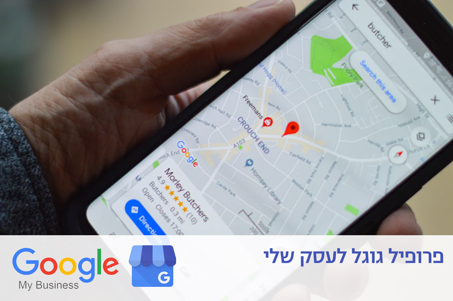 פרופיל גוגל עסקי - Google My Business